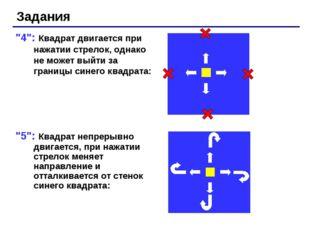 """""""4"""": Квадрат двигается при нажатии стрелок, однако не может выйти за границы"""