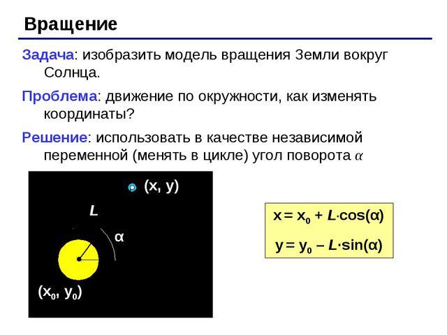 Вращение Задача: изобразить модель вращения Земли вокруг Солнца. Проблема: дв...