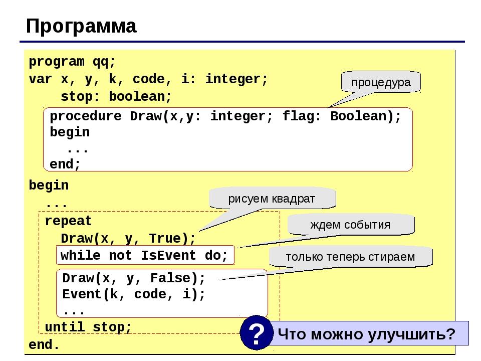 Программа program qq; var x, y, k, code, i: integer; stop: boolean; begin ......
