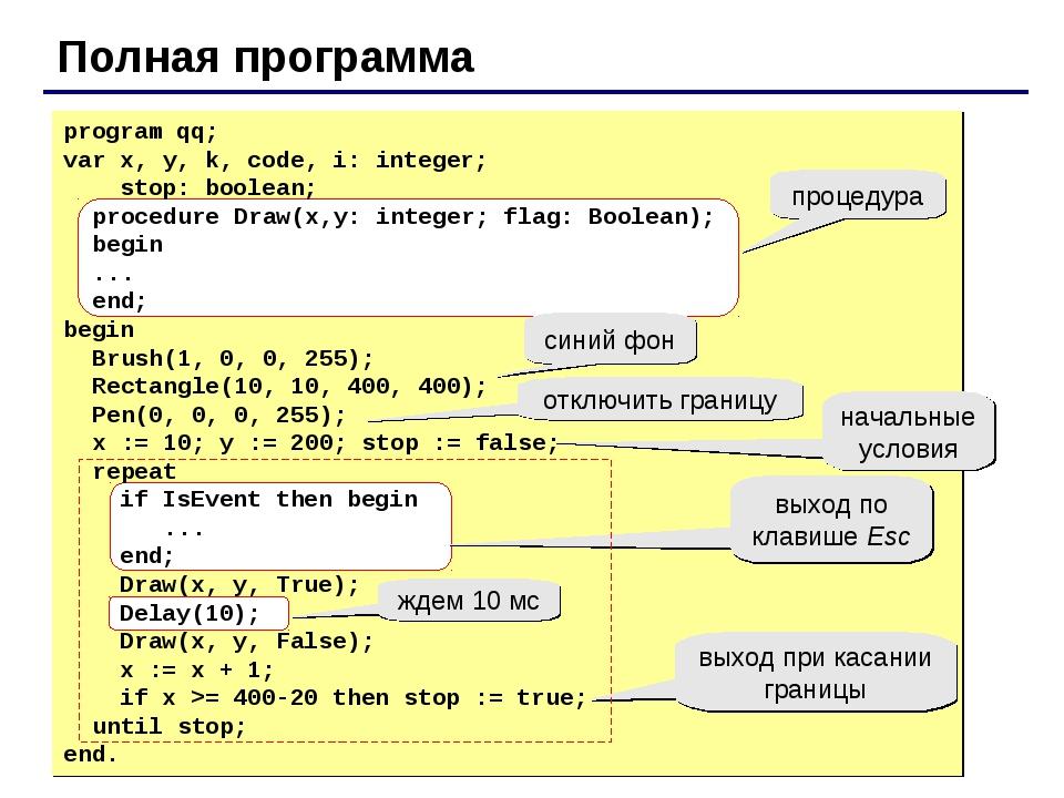 Полная программа program qq; var x, y, k, code, i: integer; stop: boolean; pr...