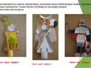 Персонажи изготавливаются из картона, цветной бумаги, использовать можно любо