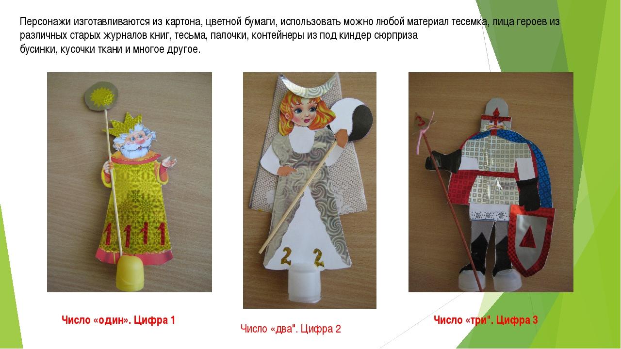 Персонажи изготавливаются из картона, цветной бумаги, использовать можно любо...