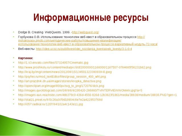 Информационные ресурсы Dodge B. Creating WebQuests. 1999. -http://webquest.or...