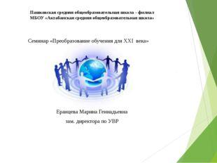 Пашковская средняя общеобразовательная школа – филиал МБОУ «Актабанская средн