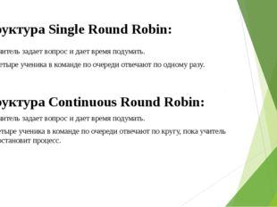 Структура Single Round Robin: • Учитель задает вопрос и дает время подумать.