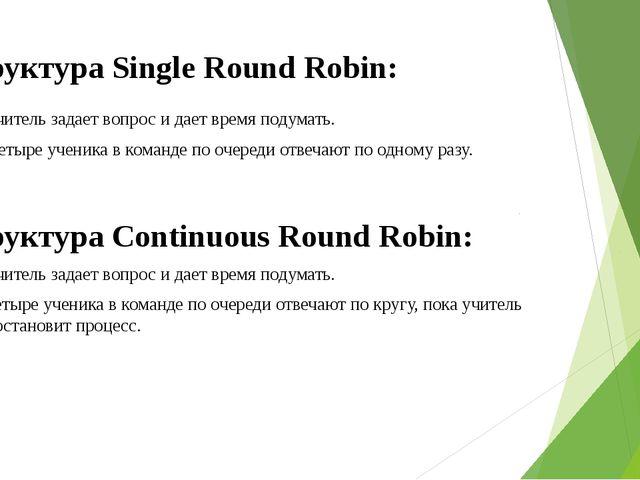 Структура Single Round Robin: • Учитель задает вопрос и дает время подумать....