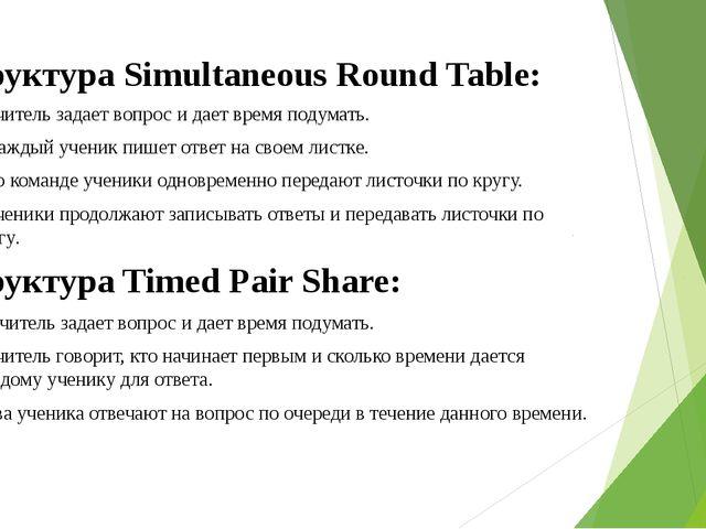 Структура Simultaneous Round Table: • Учитель задает вопрос и дает время поду...