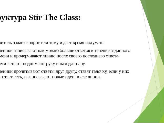 Cтруктура Stir The Class: • Учитель задает вопрос или тему и дает время подум...