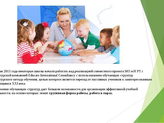 Начиная 2013 года некоторые школы началиработатьнадреализациейсовместног...