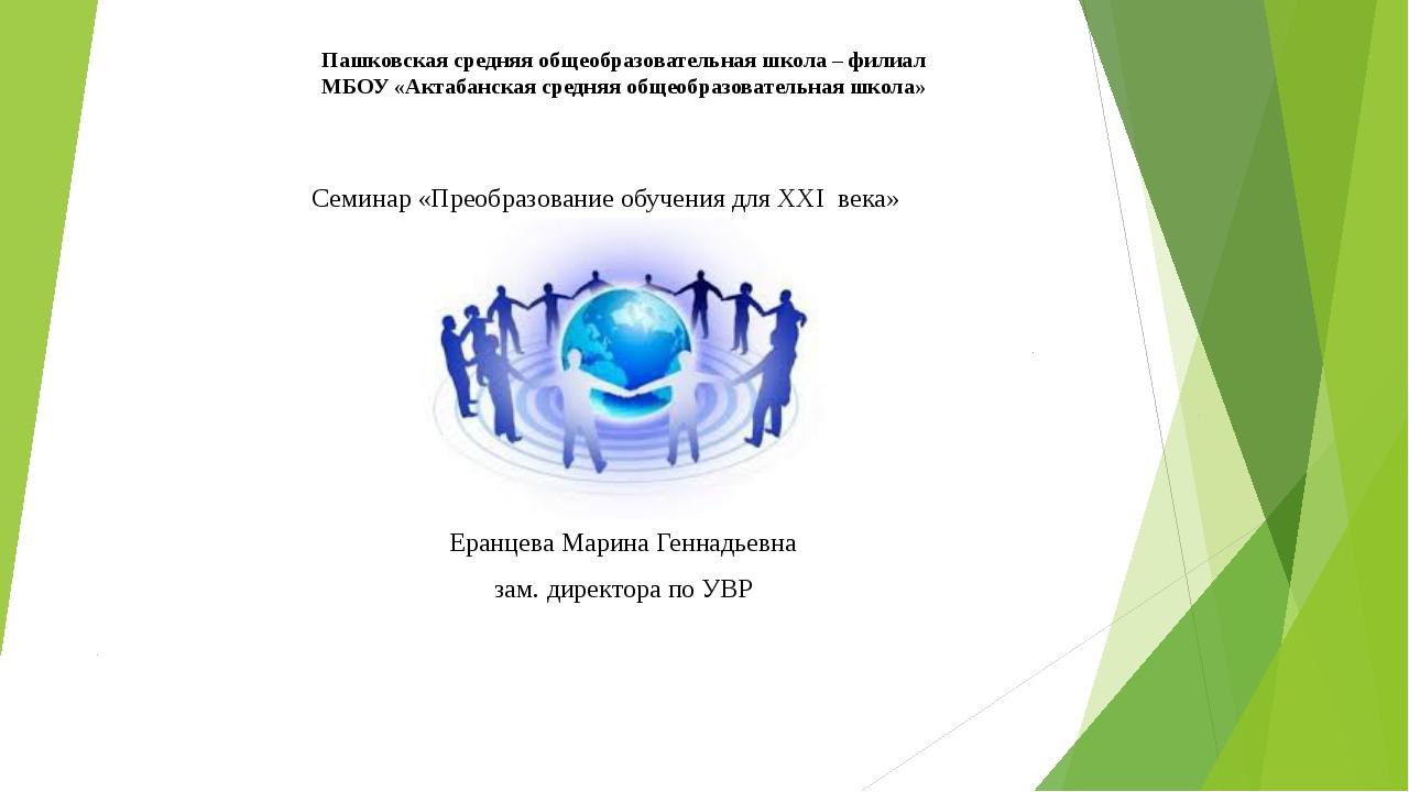 Пашковская средняя общеобразовательная школа – филиал МБОУ «Актабанская средн...