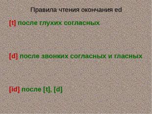 Правила чтения окончания ed [t] после глухих согласных [d] после звонких согл