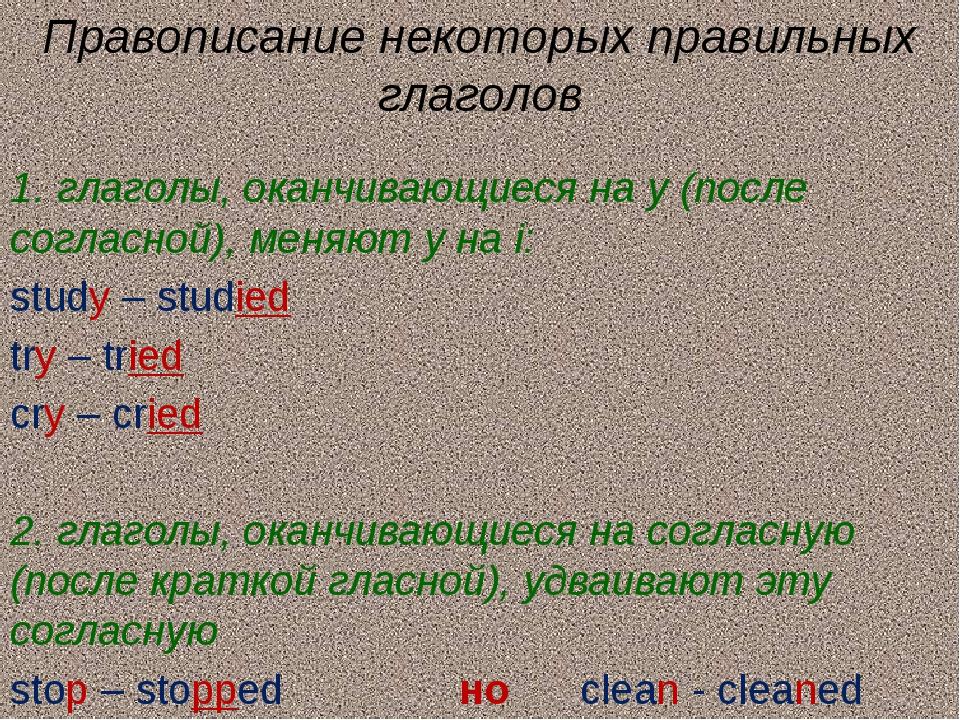 Правописание некоторых правильных глаголов 1. глаголы, оканчивающиеся на y (п...