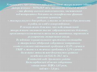 Установлено, что питьевая вода повышенной минерализации (общая минерализация