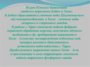 Из рек Южного Казахстана наиболее загрязнены Бадам и Талас. В Бадам сбрасываю