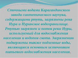 Сточными водами Карагандинского завода синтетического каучука, содержащими р