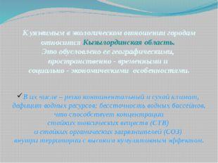 К уязвимым в экологическом отношении городам относится Кызылординская област