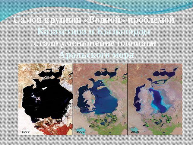 Самой крупной «Водной» проблемой Казахстана и Кызылорды стало уменьшение площ...