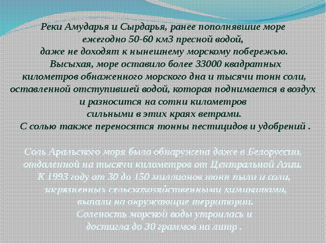 Реки Амударья и Сырдарья, ранее пополнявшие море ежегодно 50-60 км3 пресной в...