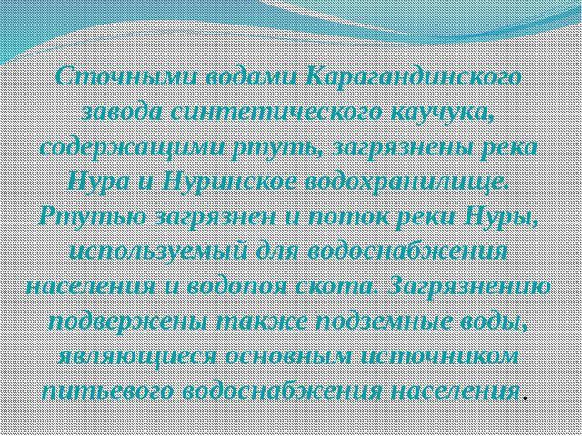 Сточными водами Карагандинского завода синтетического каучука, содержащими р...