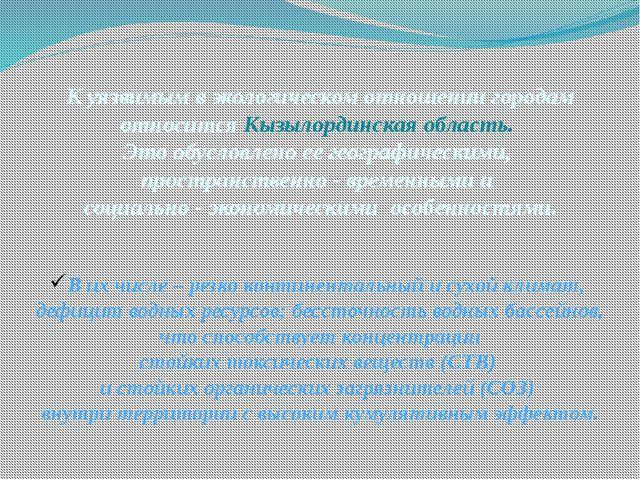 К уязвимым в экологическом отношении городам относится Кызылординская област...