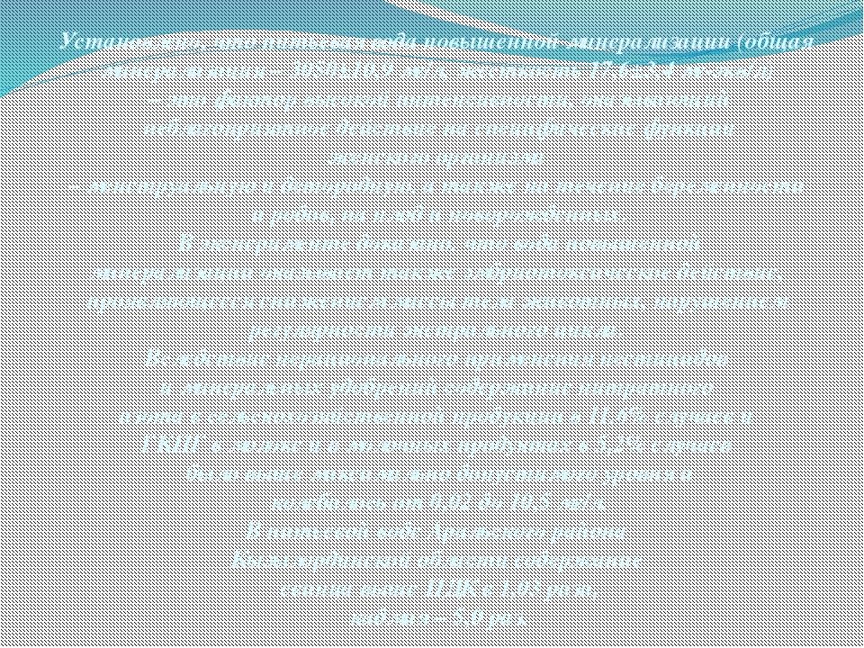 Установлено, что питьевая вода повышенной минерализации (общая минерализация...
