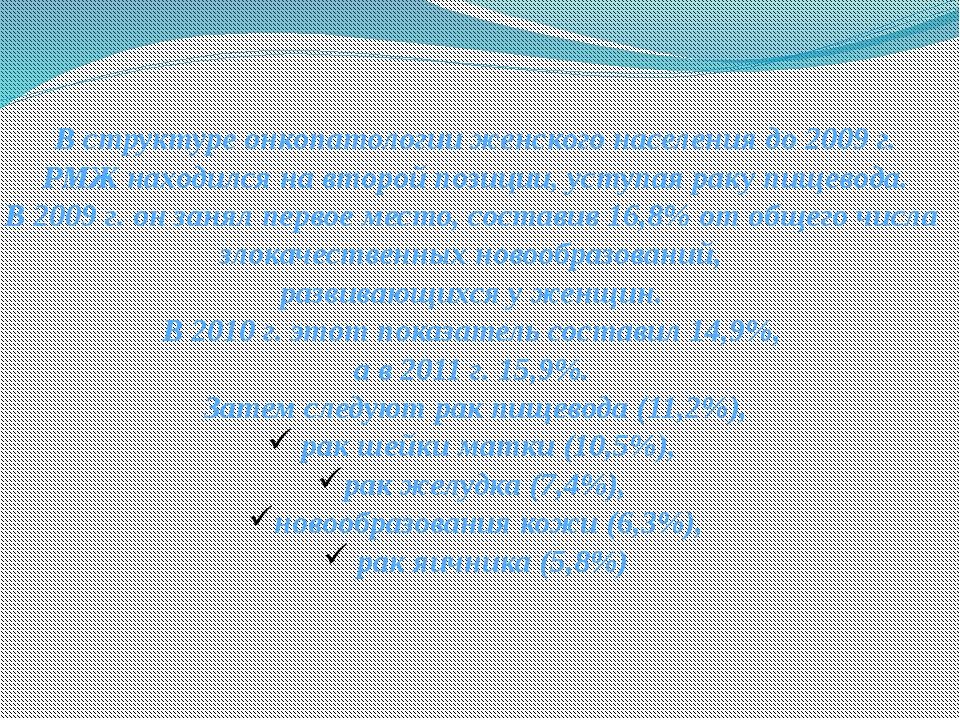 В структуре онкопатологии женского населения до 2009 г. РМЖ находился на втор...