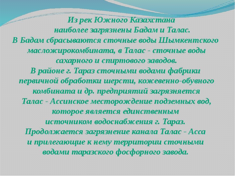 Из рек Южного Казахстана наиболее загрязнены Бадам и Талас. В Бадам сбрасываю...