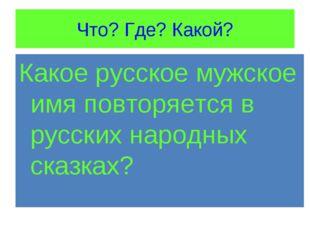 Что? Где? Какой? Какое русское мужское имя повторяется в русских народных ска