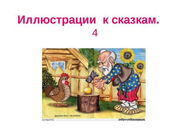 Иллюстрации к сказкам. 4