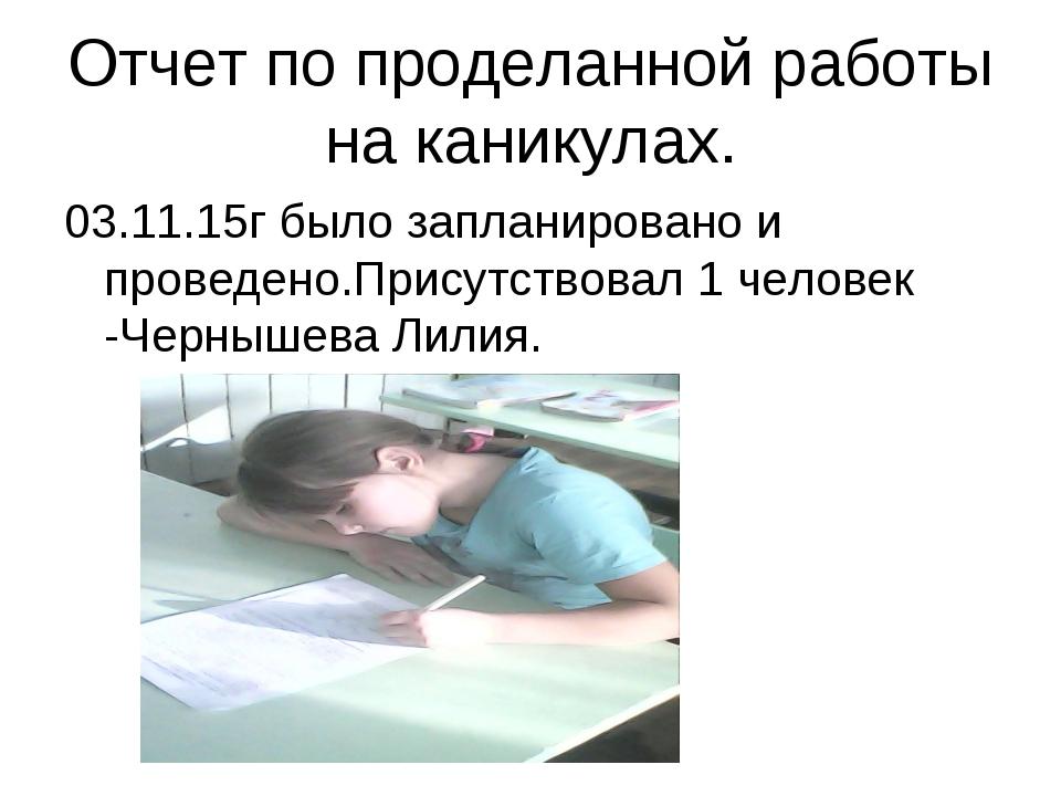 Отчет по проделанной работы на каникулах. 03.11.15г было запланировано и пров...