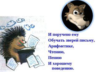 И поручено ему Обучать зверей письму, Арифметике, Чтению, Пению И хорошему по