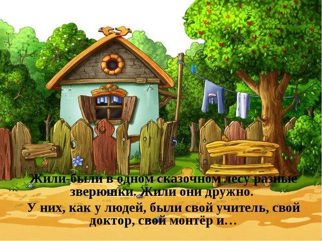 Жили-были в одном сказочном лесу разные зверюшки. Жили они дружно. У них, как...