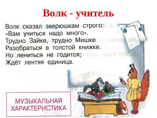 Волк - учитель