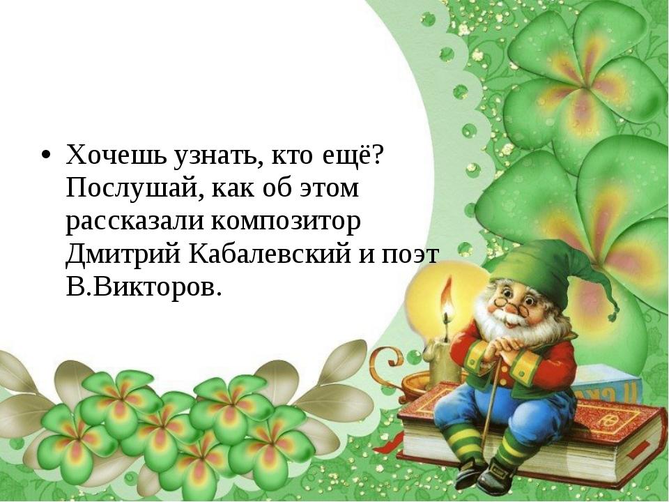 Хочешь узнать, кто ещё? Послушай, как об этом рассказали композитор Дмитрий...