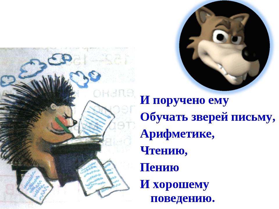 И поручено ему Обучать зверей письму, Арифметике, Чтению, Пению И хорошему по...
