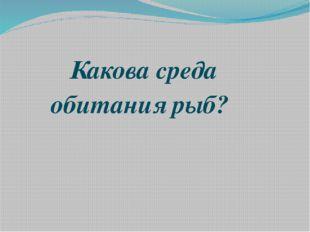 Какова среда обитания рыб?
