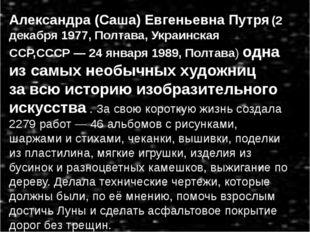 Александра (Саша) Евгеньевна Путря (2 декабря 1977, Полтава, Украинская ССР,С