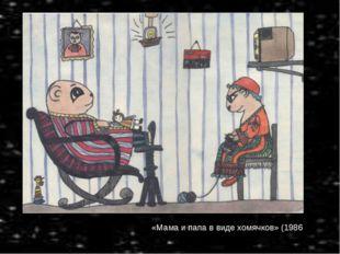 «Мама ипапа ввиде хомячков» (1986)