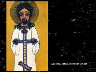 Христос, который плачет. 10 лет