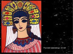 Русская красавица. 10 лет