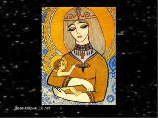 Дева Мария. 10 лет