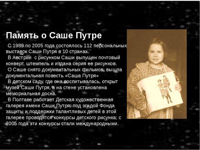 Память о Саше Путре С 1989 по 2005 года состоялось 112 персональных выставок...