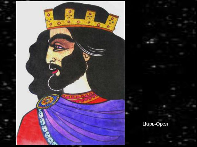 Царь-Орел