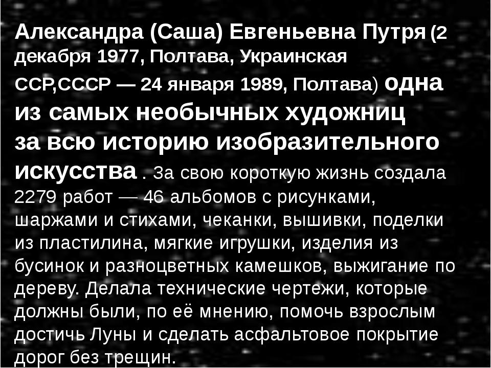 Александра (Саша) Евгеньевна Путря (2 декабря 1977, Полтава, Украинская ССР,С...