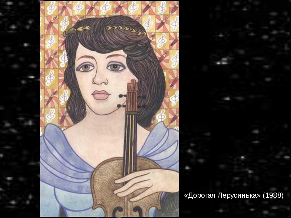 «Дорогая Лерусинька» (1988)