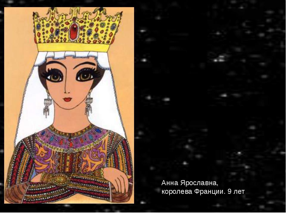 Анна Ярославна, королева Франции. 9 лет