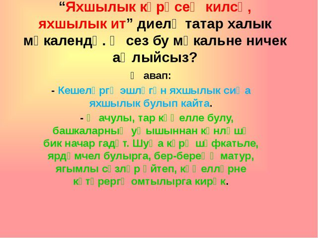 """""""Яхшылык күрәсең килсә, яхшылык ит"""" диелә татар халык мәкалендә. Ә сез бу мәк..."""