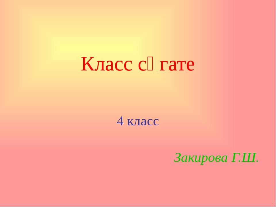 Класс сәгате 4 класс Закирова Г.Ш.