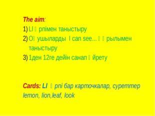 The aim: Ll әрпімен таныстыру Оқушыларды I can see... құрылымен таныстыру 1де