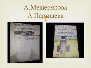 А.Мещерякова А.Парышева 